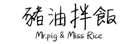 豬油先生與拌飯小姐 圖床